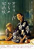 オリヲン座からの招待状(2007)