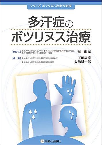 多汗症のボツリヌス治療 (シリーズ ボツリヌス治療の実際)