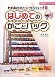 はじめてのかごとバッグ (AMU?Series)