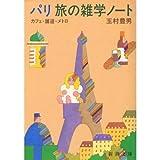 パリ 旅の雑学ノート―カフェ/舗道/メトロ (新潮文庫)
