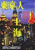 東京人 2006年 11月号 [雑誌]