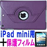 iPad mini ケース/アイパッド ミニ/スタンドC型/合皮製/牛皮模様/モニター回転式/パープル/紫色 と、画面保護フィルムのセット