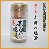 赤貝の塩漬・赤貝の塩漬け・赤貝塩漬宮城県閖上(ゆりあげ)産