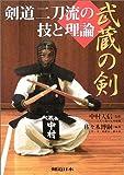 武蔵の剣―剣道二刀流の技と理論 (剣道日本)