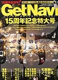 GET Navi (ゲットナビ) 2014年 05月号 [雑誌]