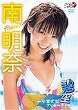 南明奈 DVD 「南明奈 碧空 卒業式だアッキーナ!」