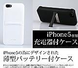 iPhone5専用 充電器付きケース(ブラック)
