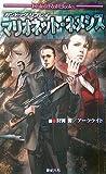 ガンドッグ・リプレイ マリオネット・ネメシス (Role&Roll Books)(狩岡 源/アークライト)