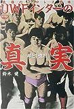 最強のプロレス団体UWFインターの真実―夢と1億円 (BLOODY FIGHTING BOOKS)