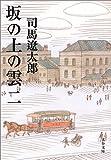 坂の上の雲〈2〉 (文春文庫) [文庫] / 司馬 遼太郎 (著); 文藝春秋 (刊)