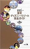 東京ディズニーリゾート完全ガイド (東京in Pocket (19))