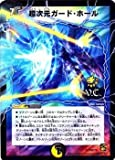 デュエルマスターズ 超次元ガード・ホール 全制覇挑戦パック vol4収録 プロモ P68/Y9