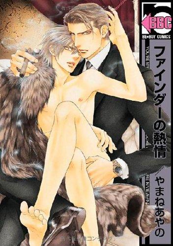 ファインダーの熱情 初回限定版 (ビーボーイコミックス)