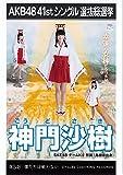 AKB48 公式生写真 41stシングル選抜総選挙 僕たちは戦わない SKE48 チームKⅡ 【神門沙樹】