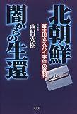 北朝鮮・闇からの生還—富士山丸スパイ事件の真相
