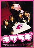キサラギ スタンダード・エディション [DVD]