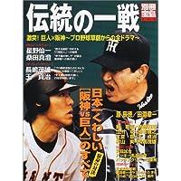 伝統の一戦―激突!巨人×阪神~プロ野球草創からの全ドラマ~ (別冊宝島 (642))