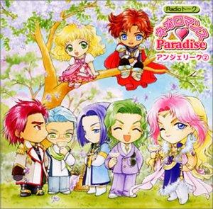 ネオロマンス Paradise アンジェリーク2