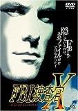 FBI捜査官 X[DVD]