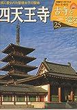 週刊 古寺を巡る 25 四天王寺 庶民に愛された聖徳太子の聖地(小学館ウイークリーブック)