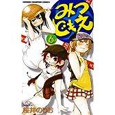 みつどもえ 6 (少年チャンピオン・コミックス)