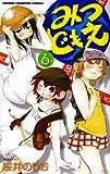 みつどもえ 6 (6) (少年チャンピオン・コミックス)