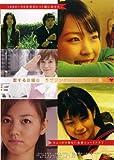 恋する日曜日 ラブソングコレクション 魚 (レンタル専用版) [DVD]