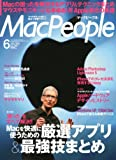 Mac People (}bNs[v) 2013N 06 [G]