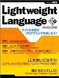 Lightweight language magazineライトな言語でプログラミングを楽しもう! (アスキームック)