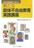 特別支援教育に向けた 新たな肢体不自由教育実践講座