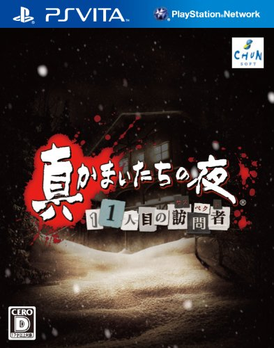 Shin Kamaitachi No Yoru: 11 Hitome No Suspect [Japan Import]