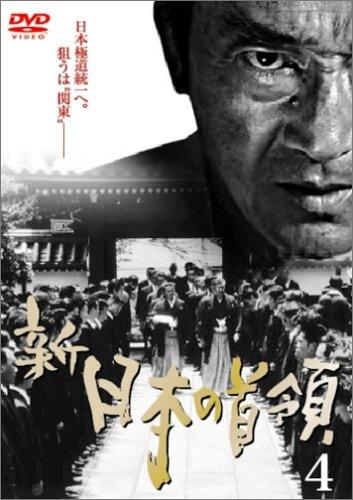 新・日本の首領 4 [DVD]