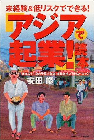 「アジアで起業!」読本