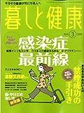 暮しと健康 2009年 03月号 [雑誌]