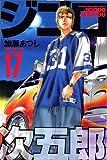 ジゴロ次五郎(17) (講談社コミックス)