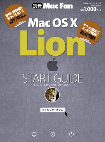 別冊Mac Fan Mac OS X Lion START GUIDE (マイコミムック)