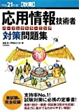 平成21年度【秋期】 応用情報技術者 パーフェクトラーニング対策問題集