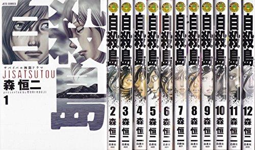 自殺島 コミック 1-12巻セット (ジェッツコミックス)