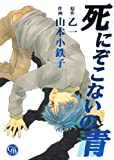 死にぞこないの青 (幻冬舎コミックス漫画文庫)