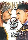 Sエス―最後の警官―(10) (ビッグコミックス)
