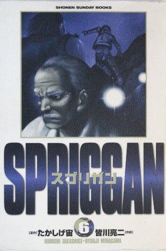 スプリガン (6) (Shonen sunday books)