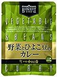新宿中村屋野菜とひよこ豆のカレー 200g×2袋