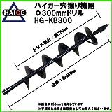 HAIGE 穴掘り機 エンジンオーガー 替えドリル Φ300mm HG-KB-300