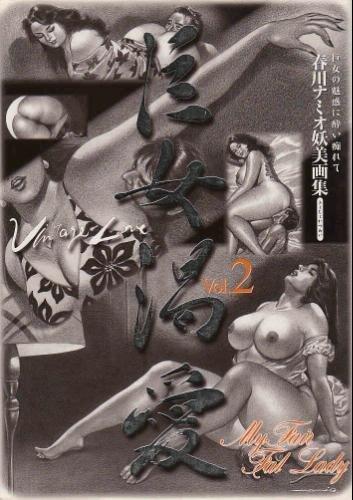 巨女渇愛 vol.2―春川ナミオ妖美画集 (マイウェイムック)