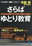 さらば ゆとり教育   A Farewell to Free Education (Kobunsha Paperbacks 116)