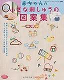 赤ちゃんの小さな刺しゅうの図案集—刺しゅうをした布小物も掲載 (レディブティックシリーズ no. 2992)
