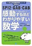 SPI2・GAB・CAB感動するほどわかりやすい数学 200 (2009) (大学生用就職試験シリーズ) (大学生用就職試験シリーズ)