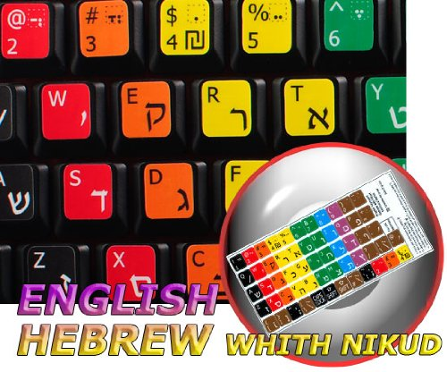 Learning Hebrew With Nikud Colored Keyboard Labels