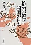 攘夷の韓国 開国の日本