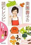 奥薗壽子の読むレシピ (新潮文庫)